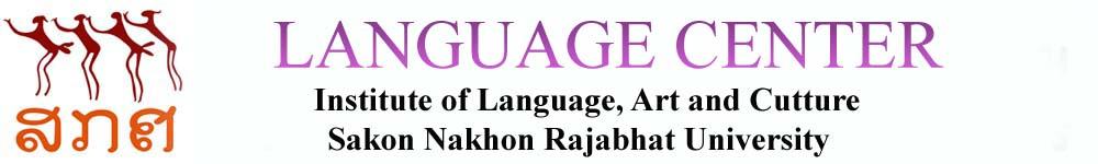 ศูนย์ภาษา งานศึกษาและฝึกอบรมทางภาษา