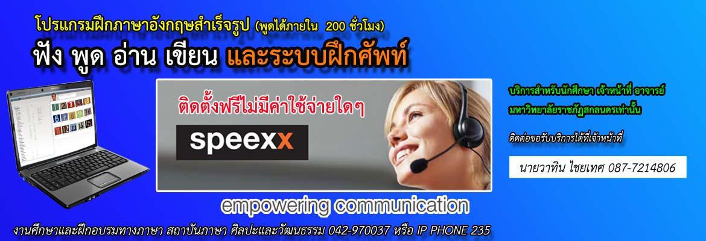 โปรแกรมฝึกภาษาอังกฤษสำเร็จรูป speexx