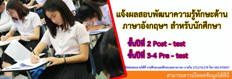 แจ้งผลสอบพัฒนาความรู้ทักษะด้านภาษาอังกฤษฯ สำหรับนักศึกษา ชั้นปีที่ 2 Post-test ชั้นปีที่ 3-4 Pre-test