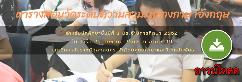 ตารางสอบวัดระดับความสามรถทางภาษาอังกฤษ สำหรับนักศึกษาชั้นปีที่ 1 ประจำปีการศึกษา 2562